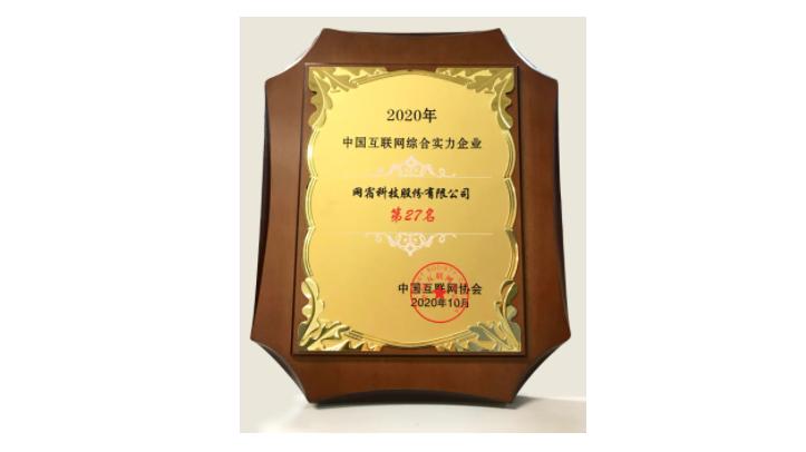 网宿科技再获上海市经济和信息化委员会肯定