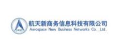 航天新商务信息科技有限公司