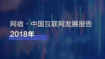 网宿·中国互联网发展报告2018年