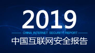 2019年中国互联网安全报告:来自云端威胁正持续升级