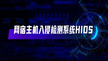 网宿主机安全新品HIDS正式发布,守护企业数字资产安全