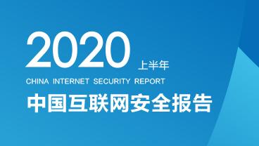 网宿科技-中国互联网安全报告(2020上半年)