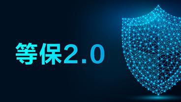 金融等行业等保2.0标准发布 高效过保网宿护航
