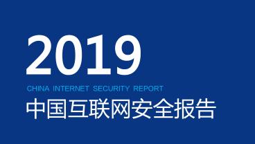 网宿安全报告:日均抵御33.37亿次攻击 新型攻击持续攀升