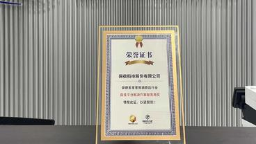 """助力零售业数字化升级 网宿斩获""""最佳平台解决方案服务商奖"""""""