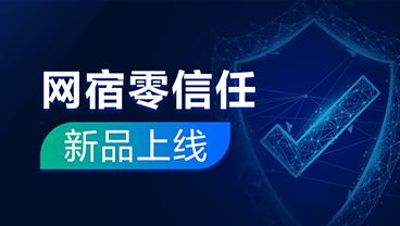 网宿零信任新品SecureLink正式发布 再加码远程办公