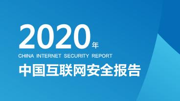 网宿科技-中国互联网安全报告(2020年)