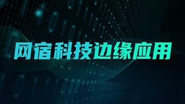 """加速迈进边缘计算:网宿""""边缘应用""""正式发布!"""